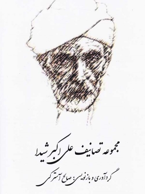 خرید کتاب مجموعه تصانیف علی اکبر شیدا