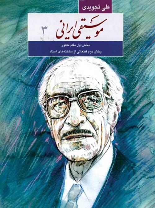 خرید کتاب موسیقی ایرانی علی تجویدی