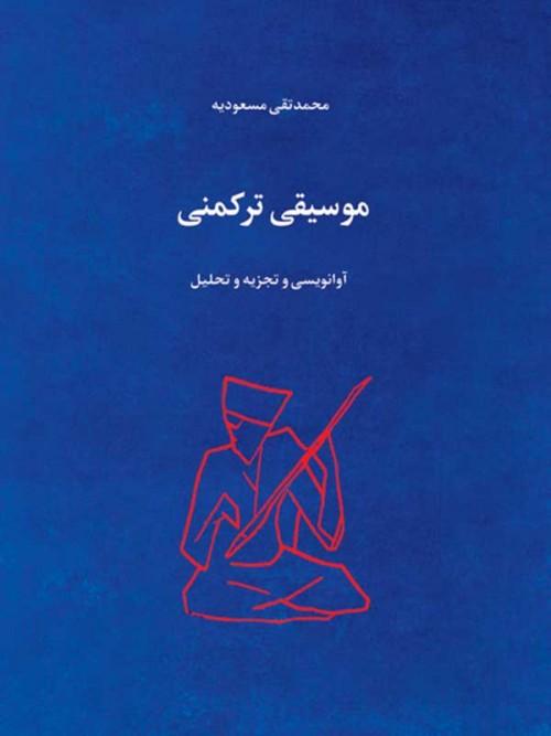 خرید کتاب موسیقی ترکمنی