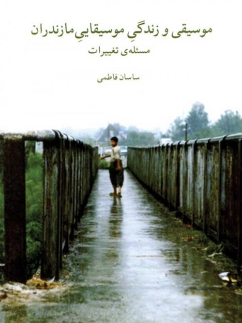 خرید کتاب موسیقی و زندگی موسیقایی مازندران