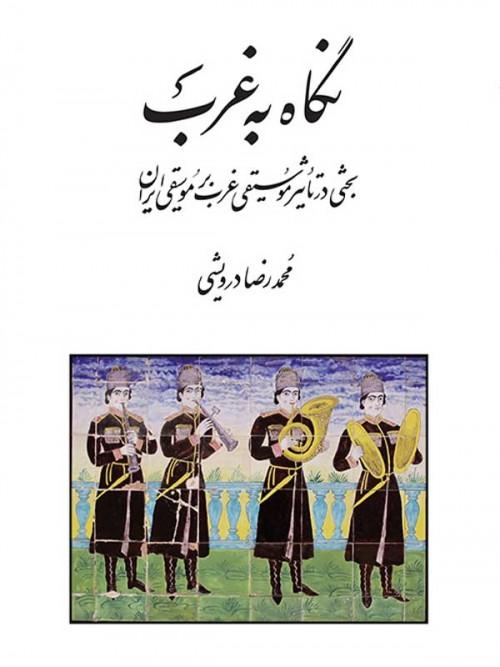 خرید کتاب نگاه به غرب در تأثیر موسیقی غرب بر موسیقی ایران