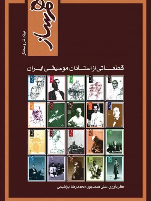 خرید کتاب همساز قطعاتی از استادان موسیقی ایران