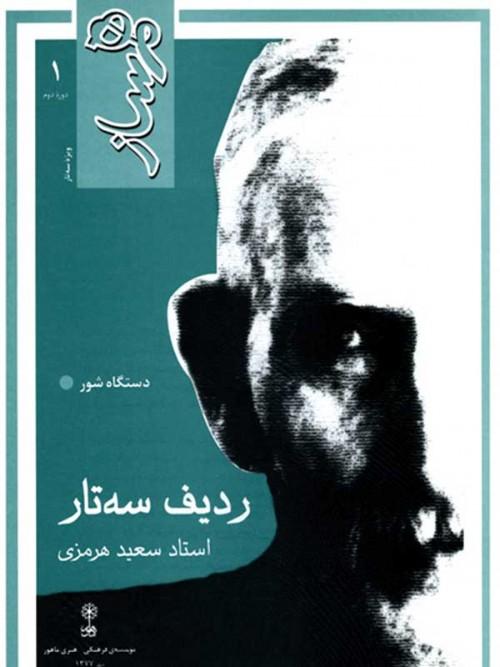 خرید کتاب همساز ردیف سه تار سعید هرمزی