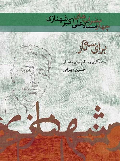 خرید کتاب چهارمضراب های علی اکبر شهنازی برای سه تار