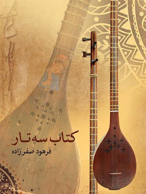 خرید کتاب سه تار فرهود صفرزاده
