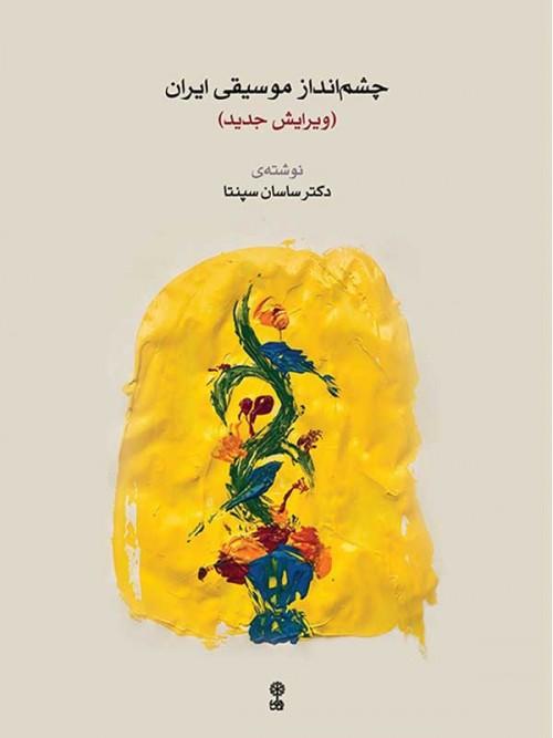خرید کتاب چشم انداز موسیقی ایرانی ویرایش جدید