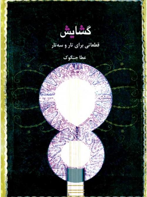 خرید کتاب پشایش قطعاتی برای تار و سه تار