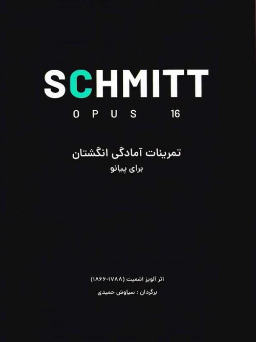 خرید کتاب: تمرین آمادگی انگشتان برای پیانو SCHMITT