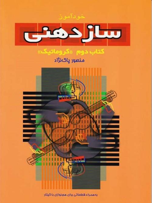 خرید کتاب آموزش سازدهنی 2