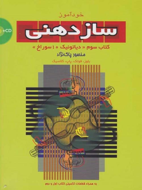 خرید کتاب آموزش سازدهنی 3