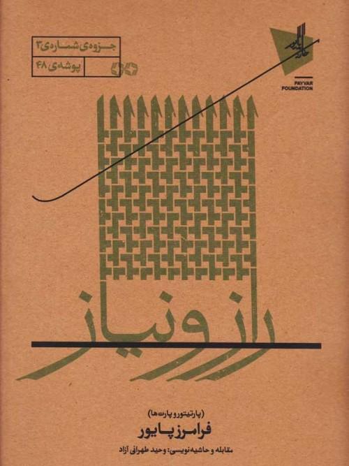خرید کتاب: راز و نیاز - پارتیتور و پارتها