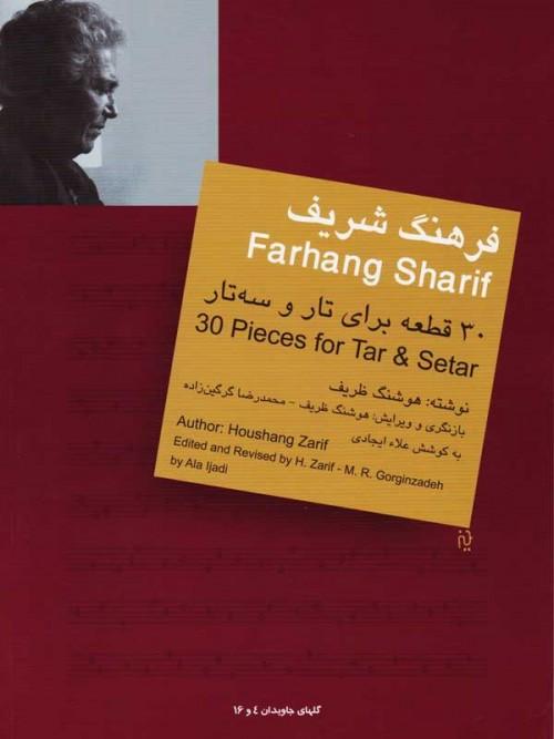 خرید کتاب: فرهنگ شریف برای تار و سه تار