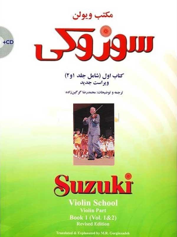 خرید کتاب: آموزش ویولن سوزوکی