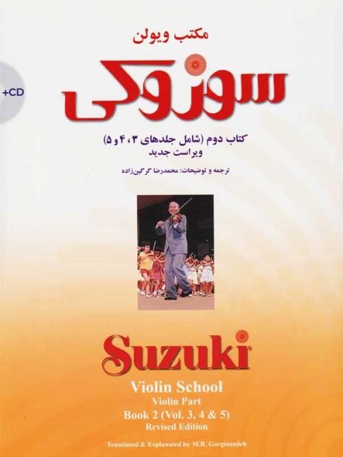 خرید کتاب: آموزش ویولن سوزوکی- جلد 3 تا 5