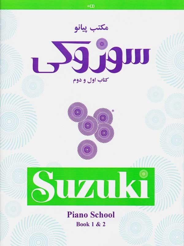 خرید کتاب: آموزش پیانو سوزوکی