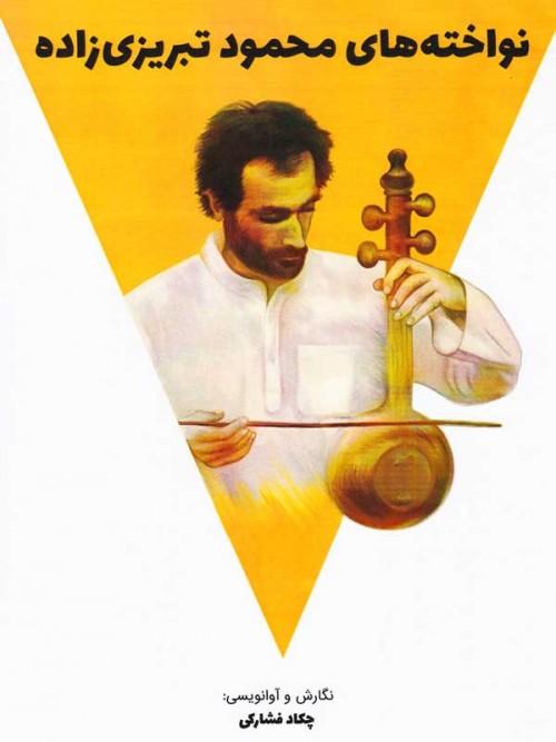 خرید کتاب: نواختههای محمود تبریزیزاده