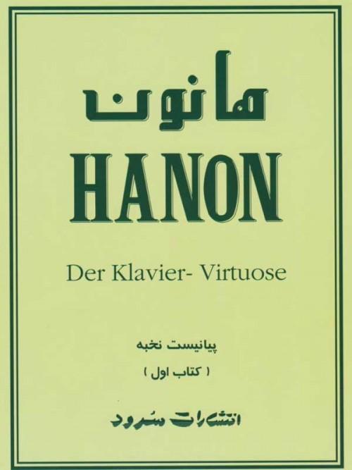 خرید کتاب: هانون- پیانیست نخبه