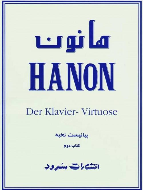 خرید کتاب: هانون آموزش پیانو HANON