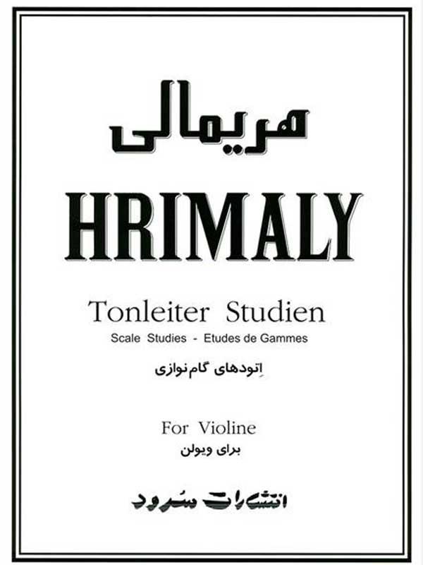 خرید کتاب: هریمالی اتودهای گام نوازی برای ویولن HRIMALY