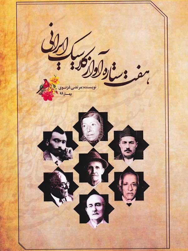 خرید کتاب: هفت ستاره آواز کلاسیک ایرانی
