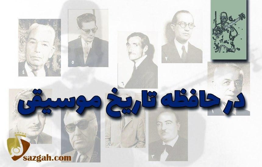 تاریخ موسیقی ایرانی
