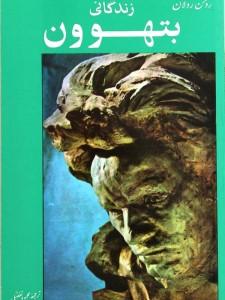 خرید کتاب زندگانی بتهوون