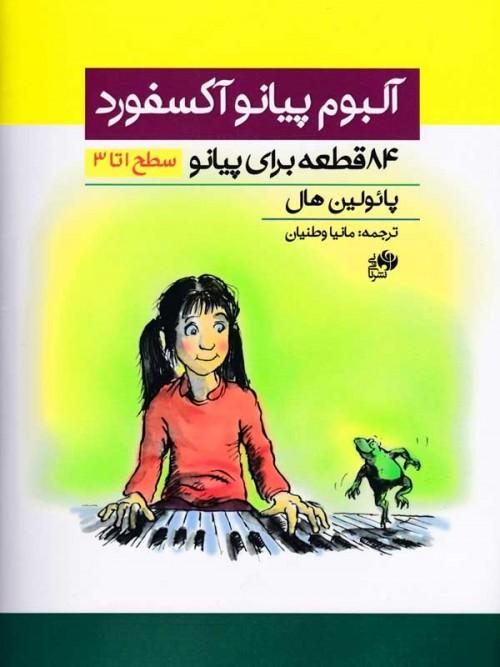 خرید کتاب آلبوم پیانو آکسفورد- ۸۴ قطعه برای پیانو- سطح ۱ تا ۳