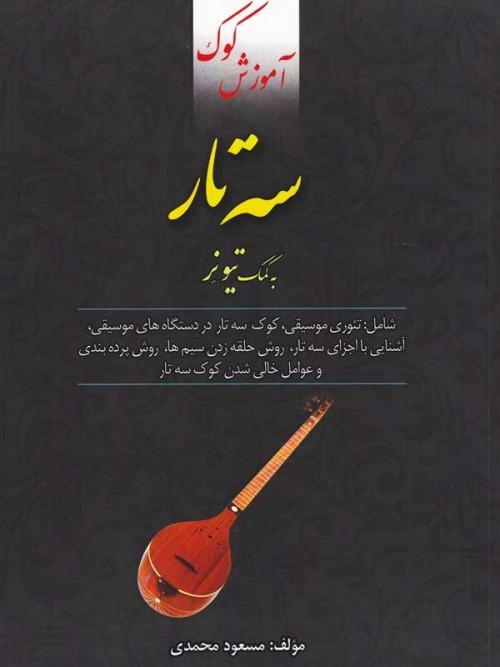 خرید کتاب آموزش کوک سهتار به کمک تیونر