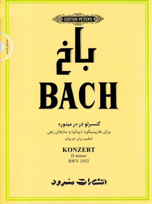 خرید کتاب باخ- کنسرتو در ر مینور