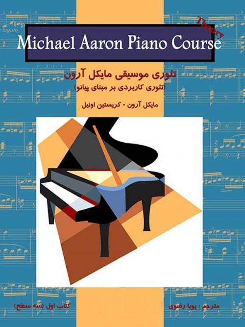 خرید کتاب تئوری موسیقی مایکل آرون - کتاب اول