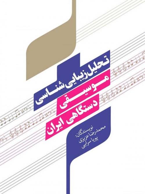 خرید کتاب تحلیل زیباییشناسی موسیقی دستگاهی ایران