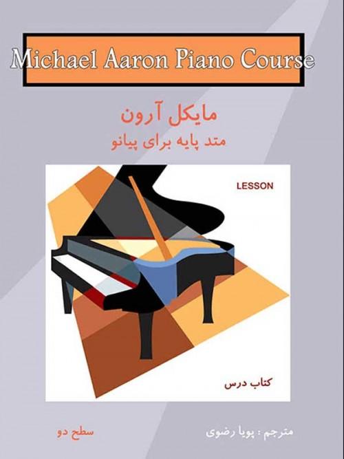 خرید کتاب مایکل آرون: کتاب درس ۲- سطح دو