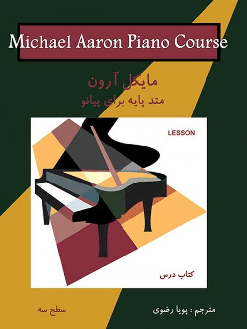 خرید کتاب مایکل آرون: کتاب درس ۳- سطح سه