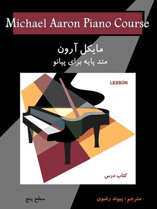 خرید کتاب مایکل آرون: کتاب درس ۵- سطح پنج