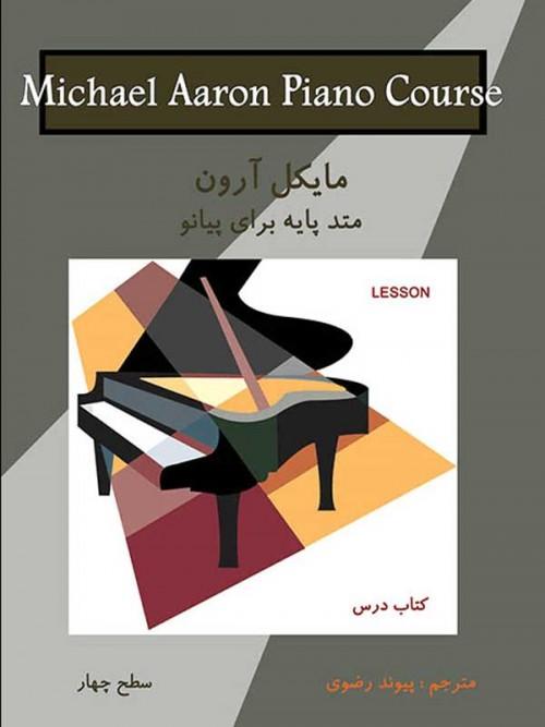 خرید کتاب مایکل آرون: کتاب درس ۴- سطح چهار