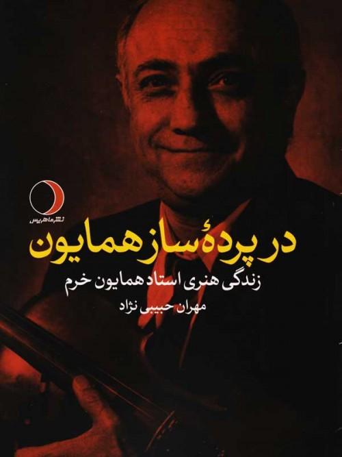 خرید کتاب در پرده ساز همایون- زندگی هنری استاد همایون خرم
