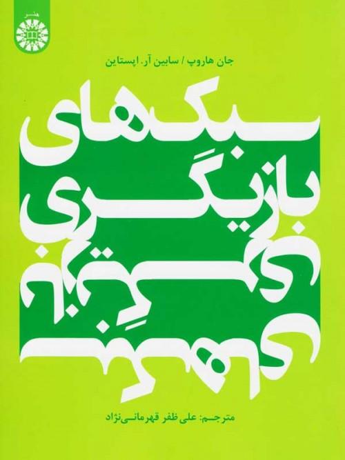 خرید کتاب سبکهای بازيگری