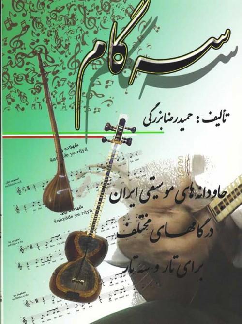 خرید کتاب سهگام-جاودانههای موسیقی ایران برای تار و سهتار