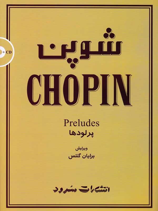 کتاب شوپن- پرلودها