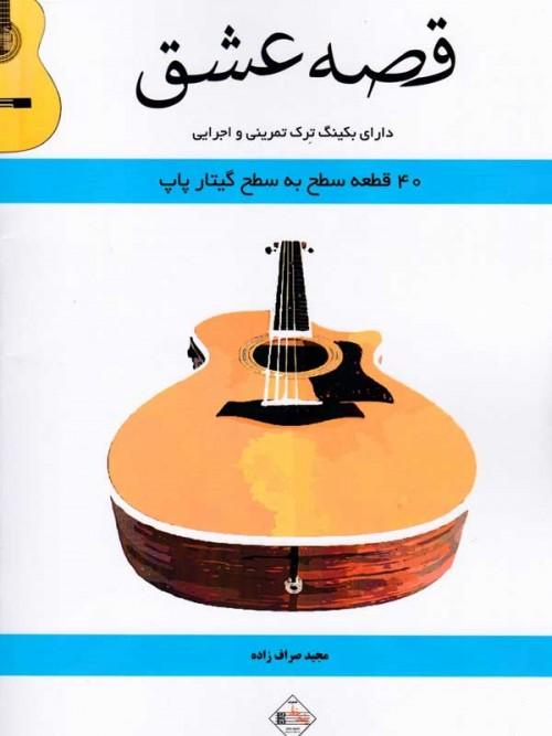 خرید کتاب قصه عشق- ۴۰ قطعه گیتار پاپ