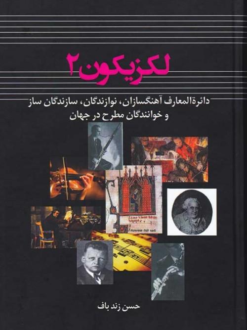 خرید کتاب لکزیکون ۲ -دائرهالمعارف آهنگسازان، نوازندگان، سازندگان ساز و خوانندگان