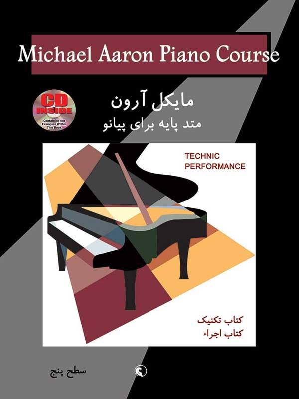 خرید کتاب مایکل آرون: تکنیک و اجرا ۵ - سطح پنج