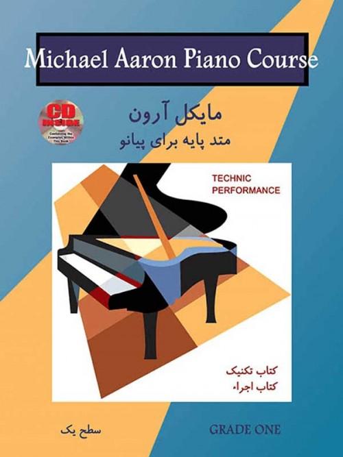 خرید کتاب مایکل آرون: تکنیک و اجرا ۱ - سطح یک