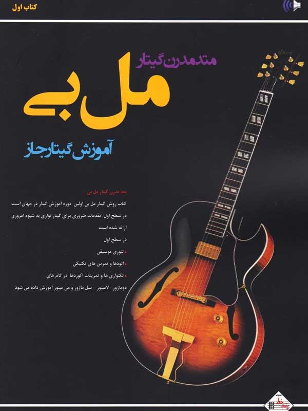 خرید کتاب متد مدرن گیتار ملبی