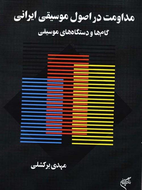 خرید کتاب مداومت در اصول موسیقی ایرانی