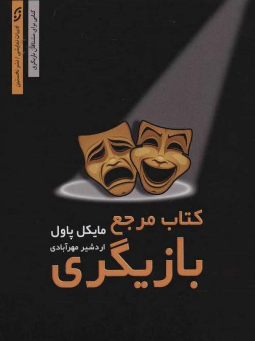 خرید کتاب مرجع بازیگری