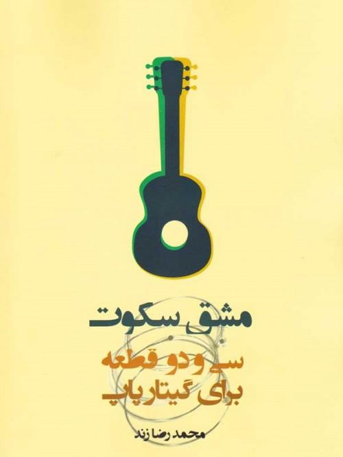 خرید کتاب مشق سکوت -سیودو قطعه برای گیتار پاپ
