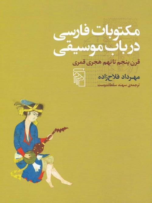 خرید کتاب مکتوبات فارسی در باب موسیقی