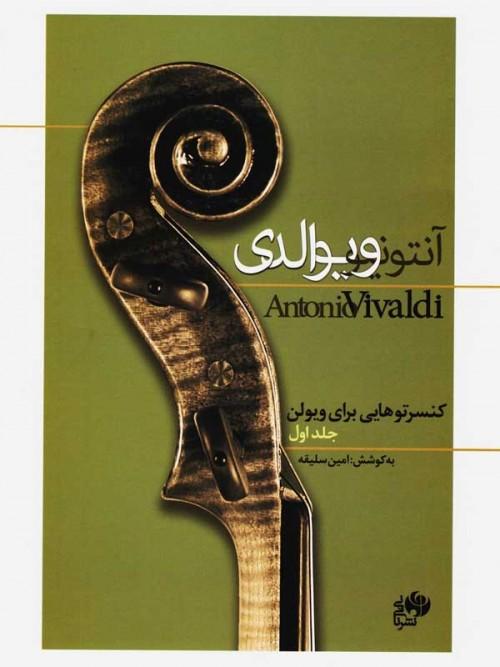 خرید کنسرتوهایی برای ویولن-آنتونیو ویوالدی -جلد اول